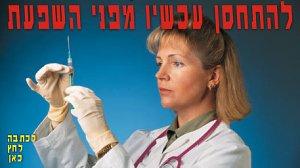 להתחסן עכשיו נגד השפעת - משרד הבריאות נערך להתפרצות מגיפה עולמית