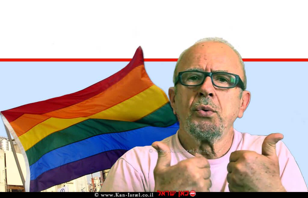 רפי יעקובי, פסיכולוג - על הומוסקסואליות רקע דגל הגאווה | עיבוד צילום: שולי סונגו ©