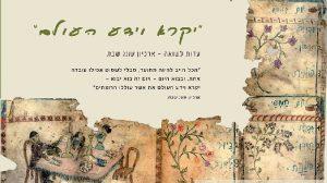 יום הזיכרון לשואה ולגבורה; עדים ועדויות: למען יידעו דור אחרון