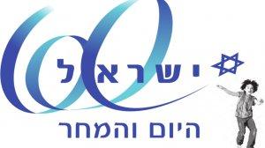 האירועים המרכזיים במהלך חג העצמאות ה-60 של מדינת ישראל
