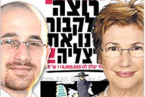 יעל גרמן וחבר מועצת העיר הרצליה, מר ירון עולמי