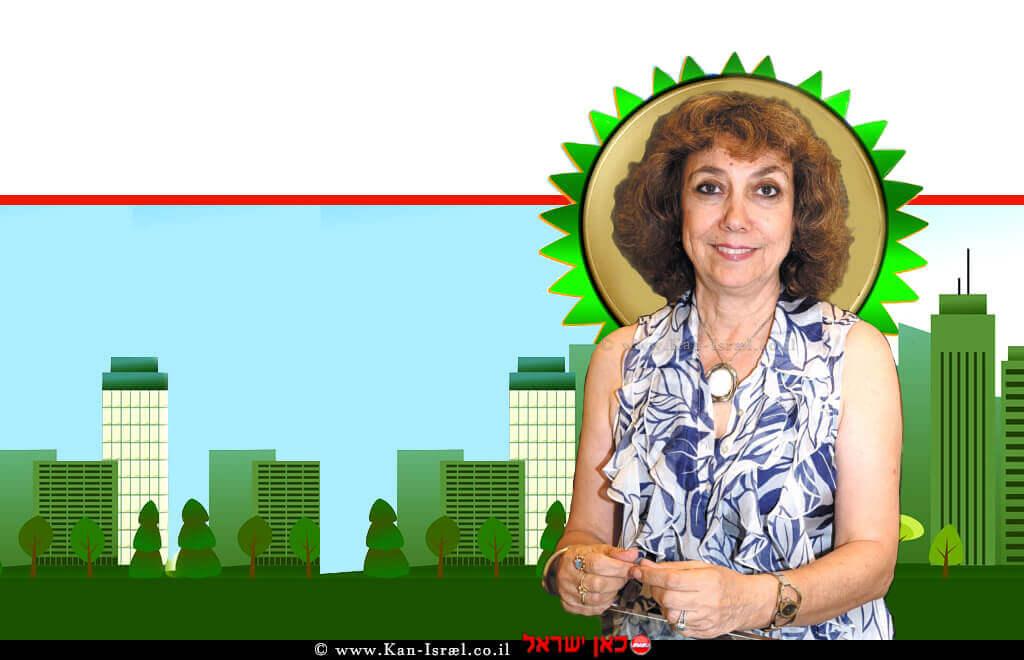 דר' רינה דגני, רשות מקומית ירוקה | עיבוד ממחושב: שולי סונגו©