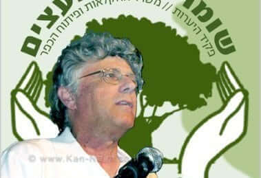 ישראל גלון, פקיד היערות במשרד החקלאות ופיתוח הכפר