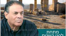 ארכאולוגיה ופוליטיקה בישראל | עיבוד צילום: שולי סונגו ©