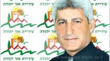 אש עיריית אור יהודה, דוד יוסף, נשלח ל-15 יום מעצר בית והורחק מן העירייה ל-75 יום