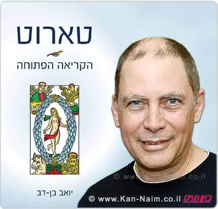 דר יואב בן-דב, הספר 'טארוט - הקריאה הפתוחה'