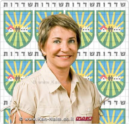 צפרא דוויק, יושבת ראש איגוד העובדים הסוציאליים | ברקע לוגו עיריית שדרות | עיבוד ממחושב: שולי סונגו©