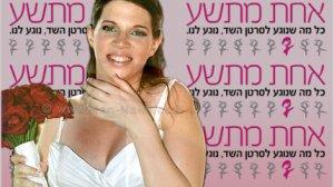 ליטל בוקסנבאום, נפטרה ממחלת סרטן השד בגיל צעיר | רקע: 'אחת מתשע' | עיבוד צילום: שולי סונגו ©