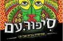 בית אבי חי מרכז תרבות ירושלמי, מציג מיני פסטיבל של סיפור עם, הפעם: יהדות אתיופיה