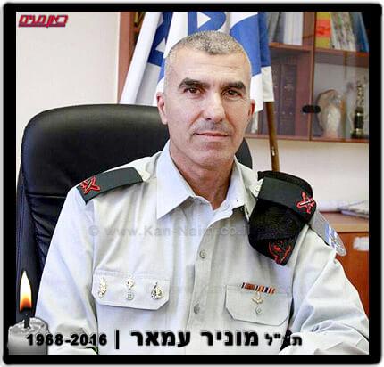 תת-אלוף מוניר עמאר, ראש המינהל האזרחי ביהודה ושומרון, ניספה בהתרסקות מטוסו