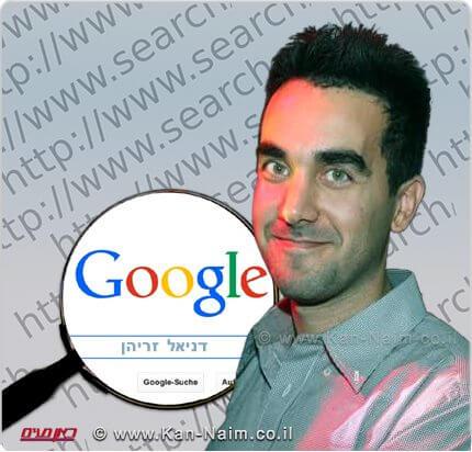 גוגל, הדרך לשיווק באינטרנט לעסקים קטנים | הטור של דניאל זריהן