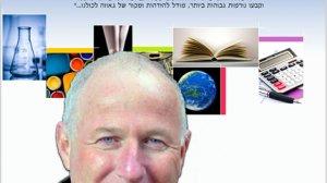 הדס עפרת - חתן פרס ישראל בתחום אמנות הבמה: תיאטרון ומחול לשנת תשע'ו   עיבוד צילום: שולי סונגו