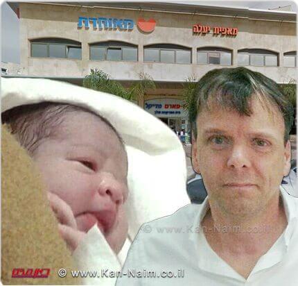 אלעד: לתינוקת שנולדה במרפאה מאוחדת חברות חינם לכל ימי חייה   דוקטור ליאון סניור