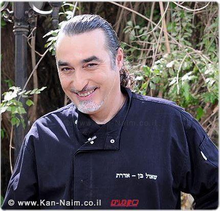 השף שאול בן אדרת | צילום: ויקיפדיה | עיבוד צילום: שולי סונגו ©