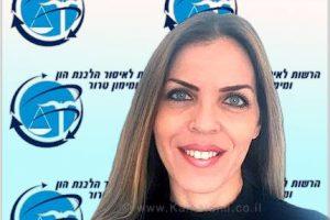 עורכת דיןמאיה לדרמן, היועצת המשפטית של הרשות לאיסור הלבנת הון ומימון טרור במשרד המשפטים