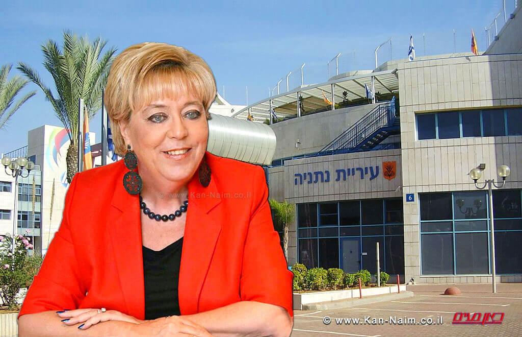 ראשת העיר נתניה, הגב' מרים פיירברג: אם הייתה טעות היא בתום לב