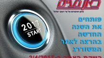 'כאן נעים | עיתון האינטרנט של ערי וישובי ישראל' פותחים השנה החדשה בשדרוג האתר