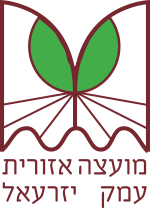לוגו המועצה האזורית עמק יזרעאל