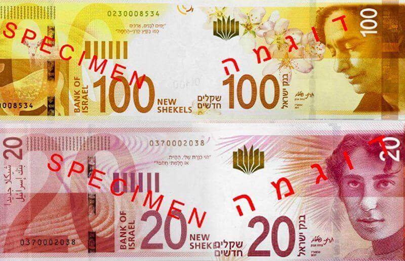 בנק ישראל נערך להשקת השטרות בעריכים של 20 ₪ ו-100 ₪