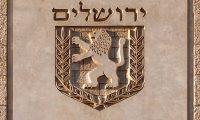 סמל ירושלים חרוט בקיר