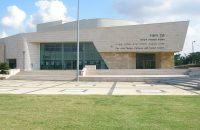 מרכז תרבות וחברה בעיר אור עקיבא | צילום: ויקיפדיה