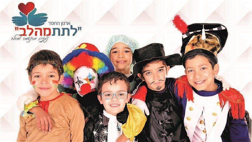 עמותת לתת מהלב בכרזה לחלוקת תחפושות לילדים ממשפחות נצרכות בעיר חדרה   צילום: להמחשה בלבד