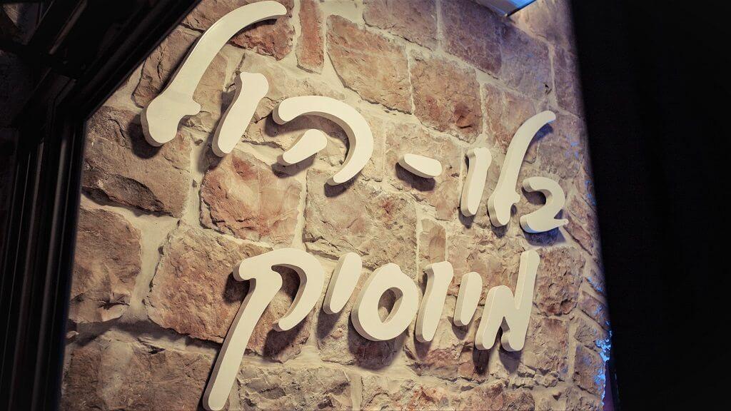 "Blue Hall Music מסעדת-בר ""בלו הול מיוסיק"" - אוכל, שתיה ומוסיקה חיה מדי ערב   צילום: eladbrami"