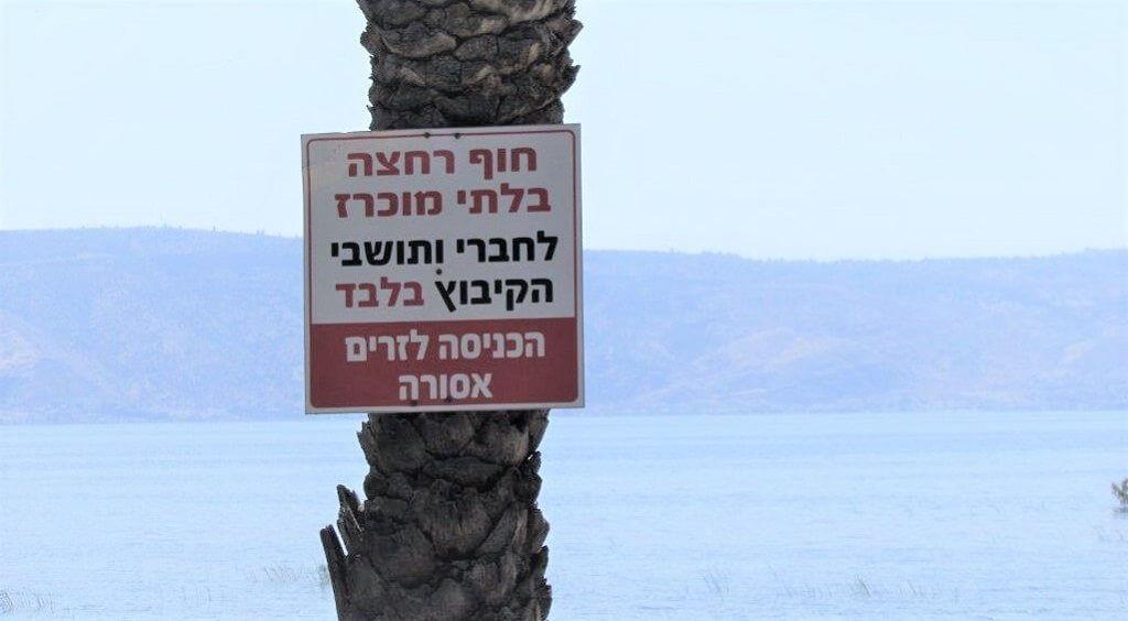חוף עין גב צילום ארכיון משנת 2013 | צילום: אלי גבאי