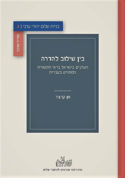עטיפת ספרו החדש של דר' חן קרצ'ר | האם ענף הספורט בישראל א-פוליטי