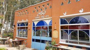 פלוגי | בית קפה מסעדה | בנימינה-גבעת עדה