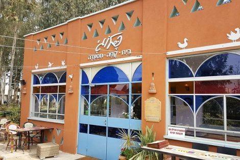 פלוגי   בית קפה מסעדה   בנימינה-גבעת עדה