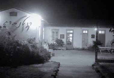 מסעדת רוטנברג ליד קיבוץ גשר | 8.5 ב-סולם מוני עזורה
