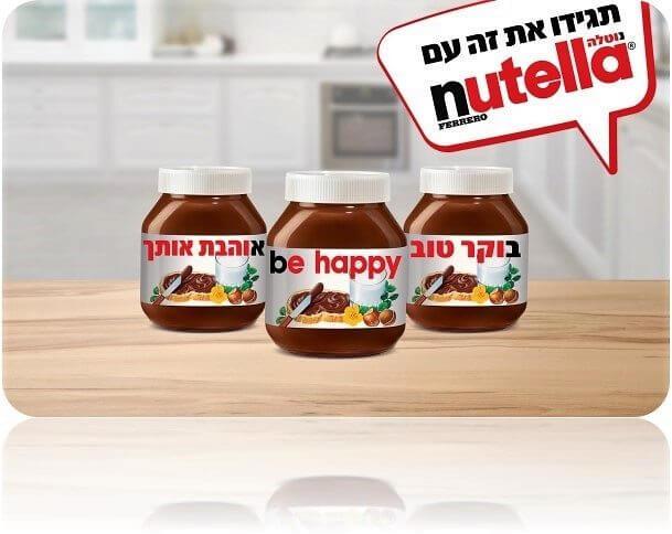 תגידו את זה עם Nutella במסר אישי זה גם טעים