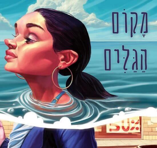 פסטיבל ירושלים לאמנויות 2017 על טהרת היוצרים הירושלמיים