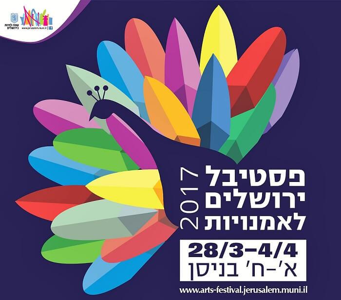 לוגו פסטיבל ירושלים לאומנויות 2017