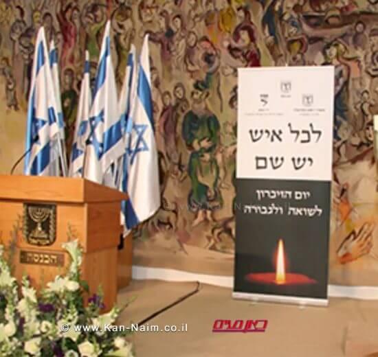 טקס לְכָל אִישׁ יֵשׁ שֵׁם בו מקריאים שמות של יהודים שנספו בשואה התקיים היום בכנסת ישראל
