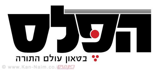 לוגו עיתון הַפֶּלֶס