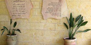 תפילת יזכור בעברית לצד סורת אל-פאתחה בערבית באנדרטת הלוחם הבדואי