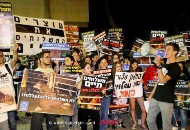 הפגנה מול ביתו של שר האוצר משה כחלון: הפסק המשלוחים החיים! | צילום: הילה ספאק