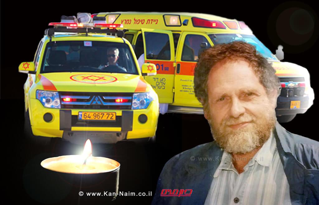 """אברהם הלברסברג ז""""ל לשעבר מנהל מד""""א מחוז ירושלים הובא למנוחות   עיבוד צילום: שולי סונגו"""