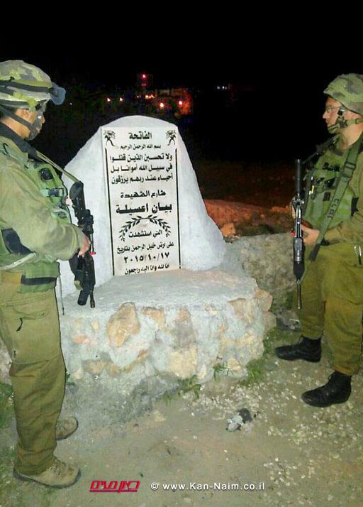 כוחות צה״ל בעיר חברון חושפים אנדרטה מסיתה לזכרה של מחבלת שביצעה פיגוע טרור