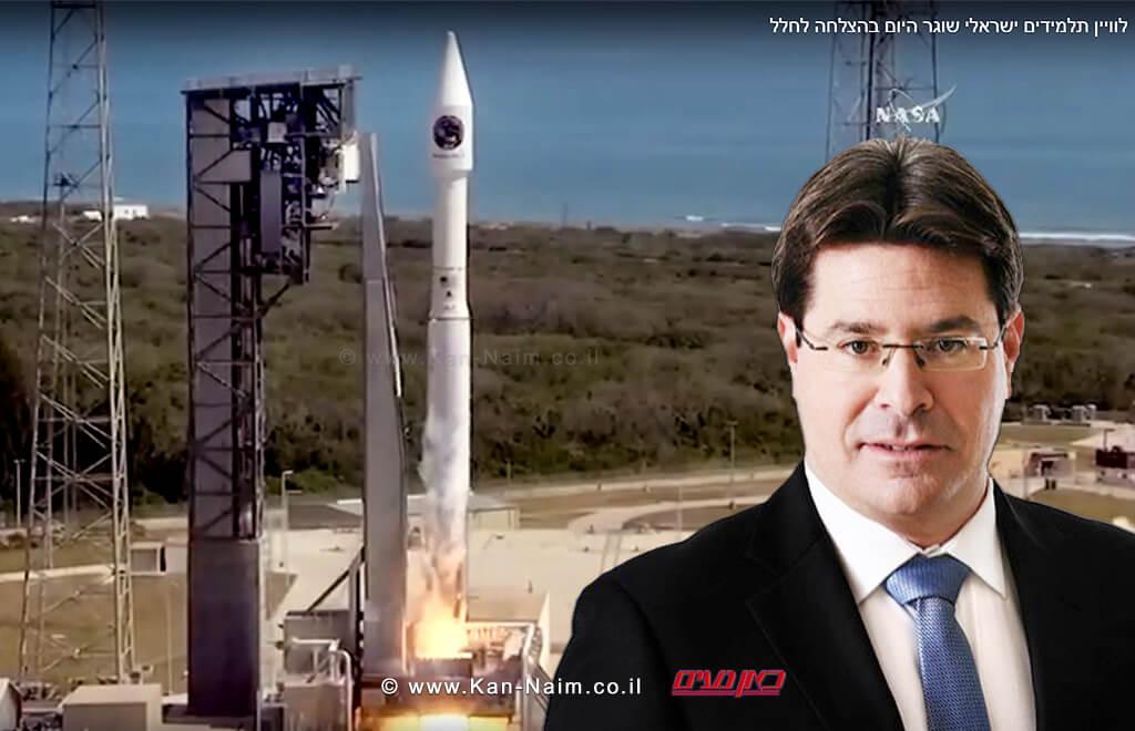 לוויין תלמידים ישראלי, שוגר היום בהצלחה לחלל | שר המדע אופיר אקוניס | עיבוד צילום: שולי סונגו