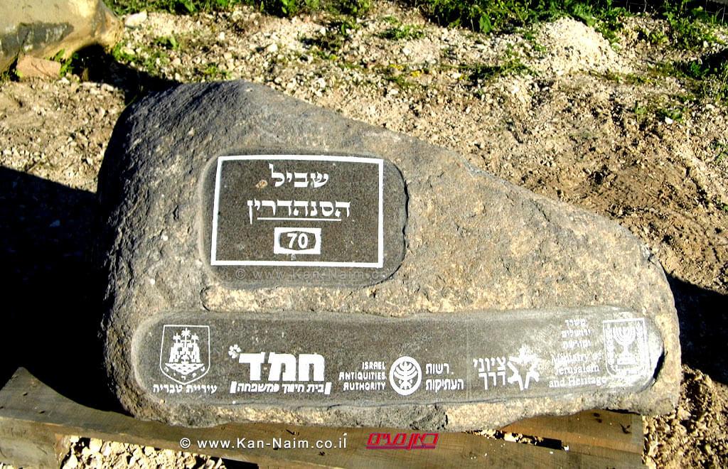 אבן היסוד של השביל. צילום: גלעד צינמון, רשות העתיקות