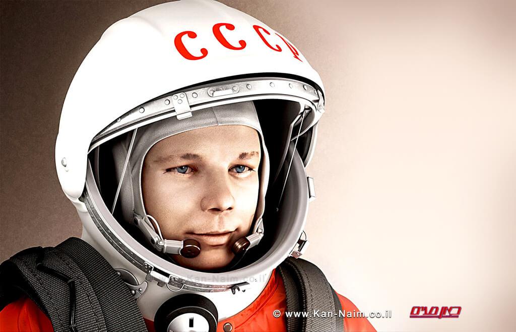 האדם הראשון בחלל קוסמונאוט יורי אלכסייביץ' גגארין בשירות תוכנית החלל הסובייטית