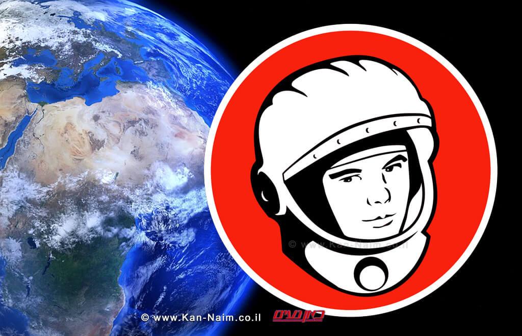 סוכנות החלל הישראלית מזמינה אתכם לחגיגת החלל של 'ליל יורי' ברקע: כדור הארץ | עיבוד צילום: שולי סונגו