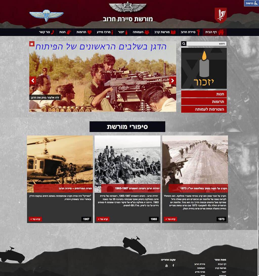 יש לי אתר חדש אהוב ב'סיירת חרוב' הושק אתר הסיירת באינטרנט| עיבוד צילום: שולי סונגו ©