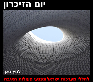 YomHazikaron_3004x266k-n_30-04-17_01.jpg