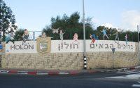 הכניסה לעיר חולון