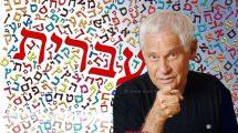 עִבְרִית: אני כותב וחולם בעברית אז למה איני מבין את הקריינים