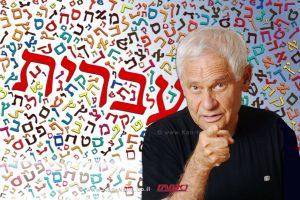 גדעון רייכר: אני כותב וחולם בעברית אז מדוע איני מצליח להבין את הקריינים | | עיבוד צילום: שולי סונגו©